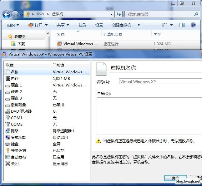 体验Virtual Windows Xp Mode(XPM)(2)