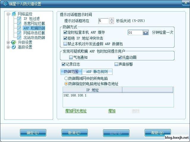 绑定网关MAC防止局域网ARP攻击