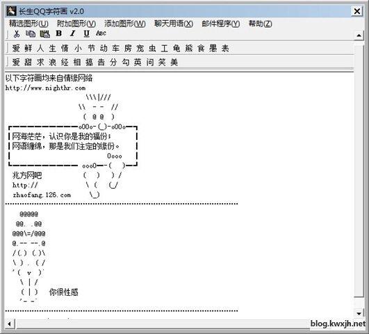 用 QQ字符画 与朋友聊天