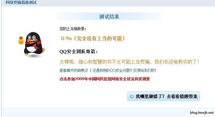 QQ安全小测验
