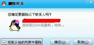 QQ删好友的改进