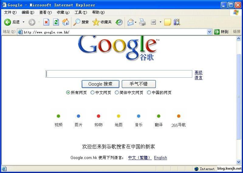 谷歌退出中国内地