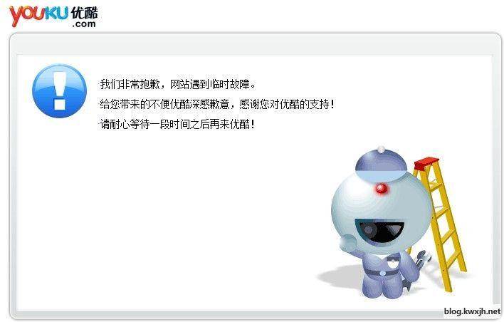 中国视频网之一优酷3月27日挂了