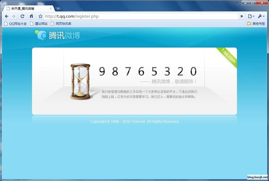 腾讯微博与QQ2010beta3