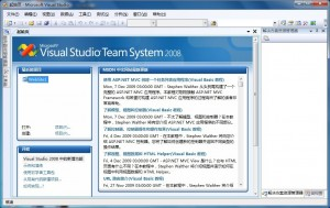 Visual Studio 2008 Team Suite 中文正式版