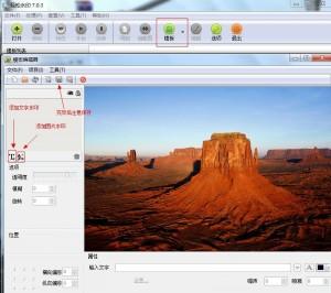 [软件]高效率批量添加图片水印