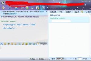 腾讯QQ2010SP1惊现漏洞