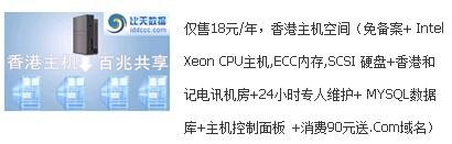 [分享]18元团购香港虚拟主机(已结束)