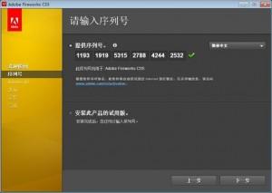 Adobe CS5 系列部分软件序列号