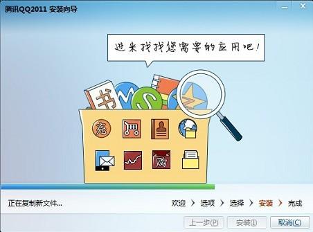 QQ 2011 beta1