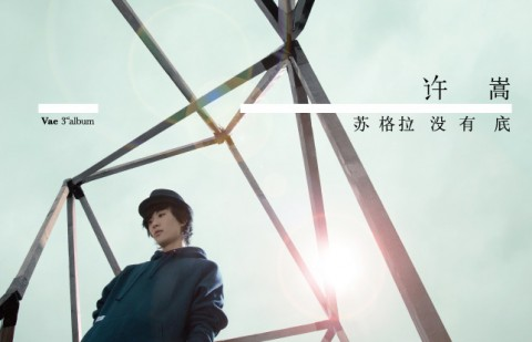 许嵩2011年新专辑《苏格拉没有底》全碟下载