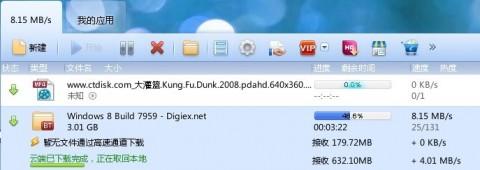 Windows 8 泄漏版 试用【BT种子】