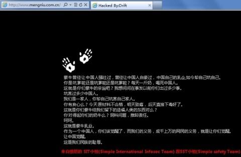 蒙牛集团官网12月28日晚上被黑
