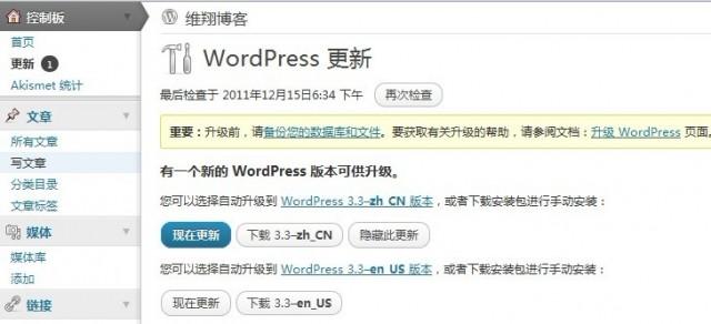 升级到Wordpress 3.3