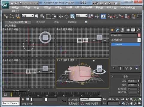 Autodesk 3Ds Max 2012 中文版(含破解)