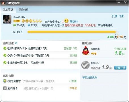 腾讯再改QQ等级加速规则