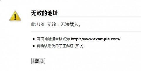 火狐新建标签是提示:无法载入 解决方法