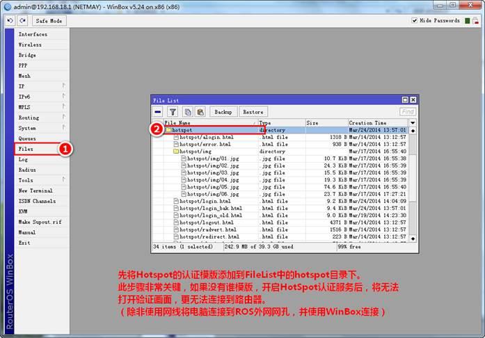 ROS Hotspot服务器的搭建与设定(上网认证)