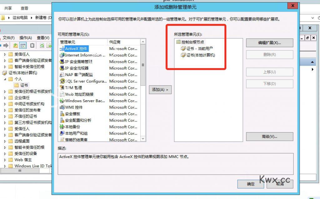 windows管理证书