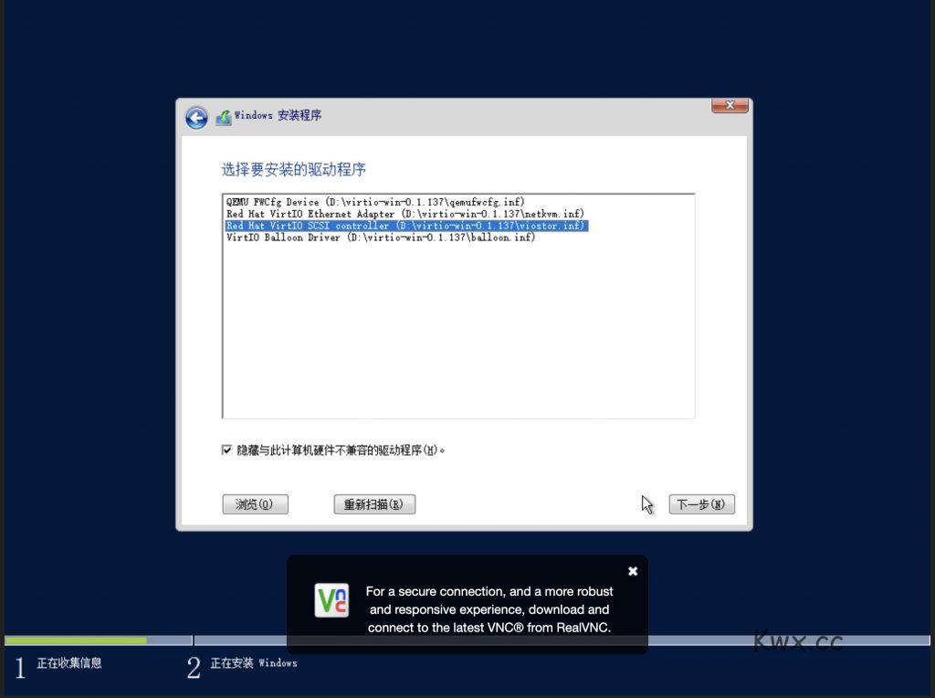 Virtualizor Windows模板制作思路和基本设置